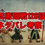 呪術廻戦ネタバレ128話最新話確定速報!考察感想も!渋谷事変45