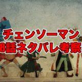チェンソーマンネタバレ88話最新話確定!考察感想も!スターチェンソー!
