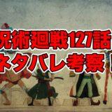 呪術廻戦ネタバレ127話最新話確定速報!考察感想も!渋谷事変44