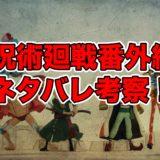 呪術廻戦ネタバレSP番外編の最新話確定速報!考察感想も!【11月30日50号】