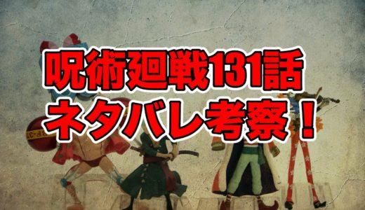 呪術廻戦ネタバレ131話最新話確定速報!考察感想も!渋谷事変48