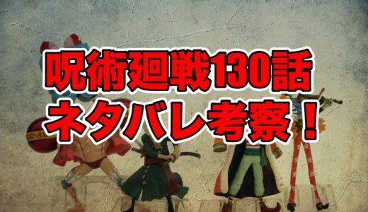 呪術廻戦ネタバレ130話最新話確定速報!考察感想も!渋谷事変47