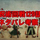 呪術廻戦ネタバレ129話最新話確定速報!考察感想も!渋谷事変45
