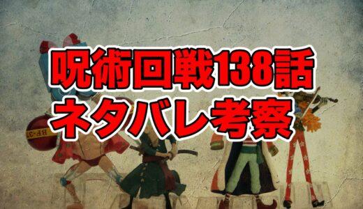呪術廻戦ネタバレ138話最新話確定速報!考察感想も!禪院家