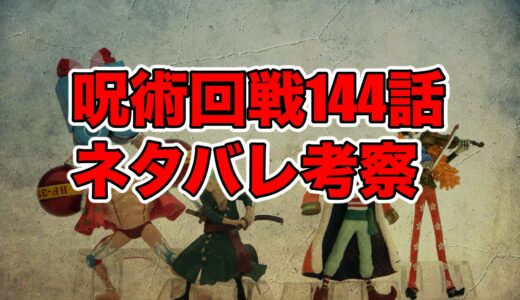 呪術廻戦ネタバレ144話最新話確定速報!考察感想も!あの場所