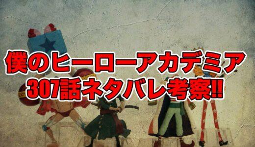 ヒロアカネタバレ307話最新話確定!考察感想も!おひさ!!【僕のヒーローアカデミア】