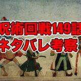 呪術廻戦ネタバレ149話最新話確定速報!考察感想も!葦を啣む-弐-