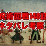 呪術廻戦ネタバレ148話最新話確定速報!考察感想も!葦を啣む