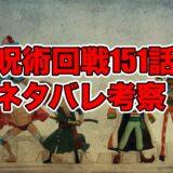 呪術廻戦ネタバレ151話最新話確定速報!考察感想も!葦を啣む-肆-